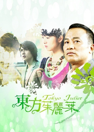 Tokyo Juliet 2006 (Taiwan)