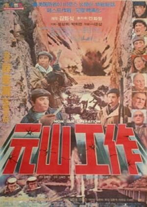 Wonsan Secret Operation 1976 (South Korea)