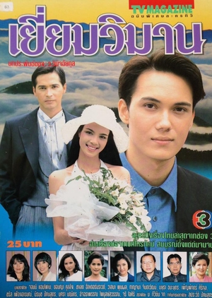 Yiam Wiman 1996 (Thailand)