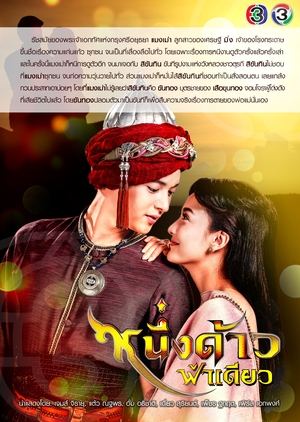 Nueng Dao Fah Diew (Thailand) 2018