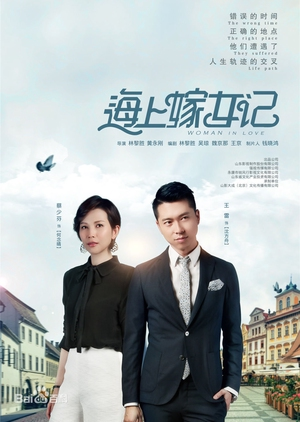 Woman in Love (China) 2018