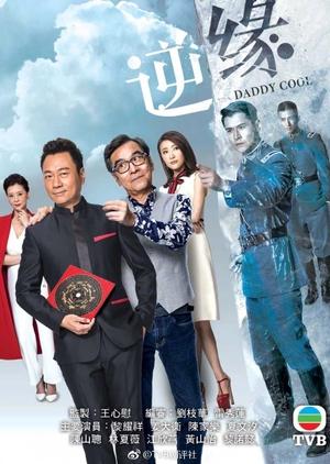 Daddy Cool (Hong Kong) 2018