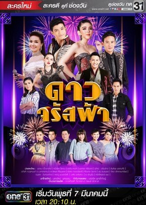 Dao Jarut Fah (Thailand) 2018