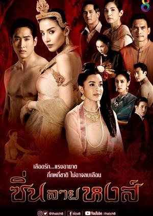 Sin Lai Hong (Thailand) 2018
