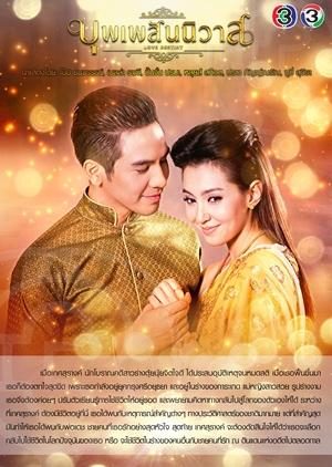 Bpoop Phaeh Saniwaat (Thailand) 2018