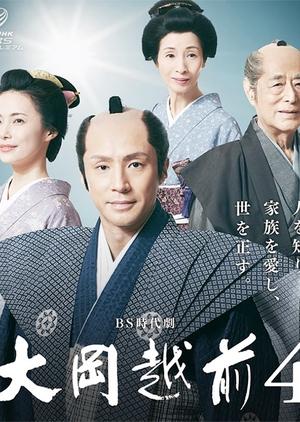 Ooka Echizen: Season 4 (Japan) 2018