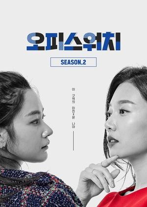 Office Watch 2 (South Korea) 2018