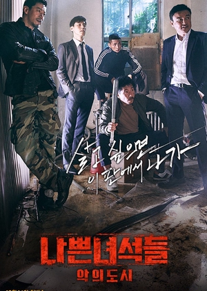 Bad Guys: City of Evil (South Korea) 2017