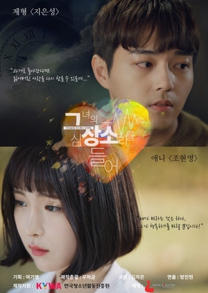 Listen To Her Heart (South Korea) 2017