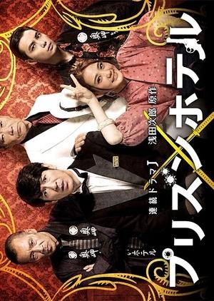 Prison Hotel (Japan) 2017