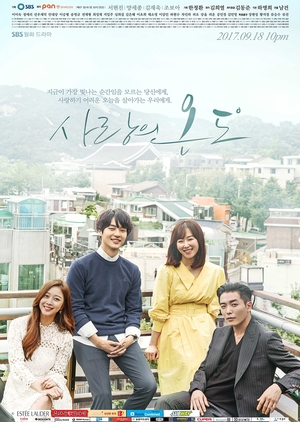 Temperature of Love (South Korea) 2017