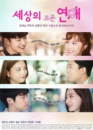 All the Love in the World: Season 1 (South Korea) 2017