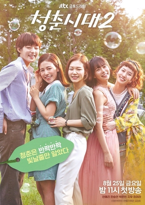 Age of Youth 2 (South Korea) 2017