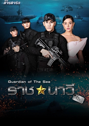 Paragit Ruk Series: Ratchanawee Tee Ruk (Thailand) 2017