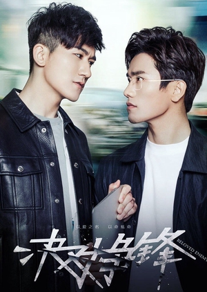 Beloved Enemy (China) 2017