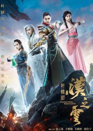 Xuan-Yuan Sword: Han Cloud (China) 2017