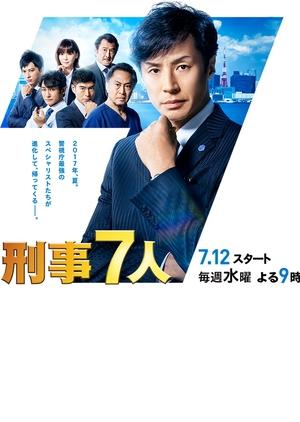 Keiji 7-nin Season 3 (Japan) 2017
