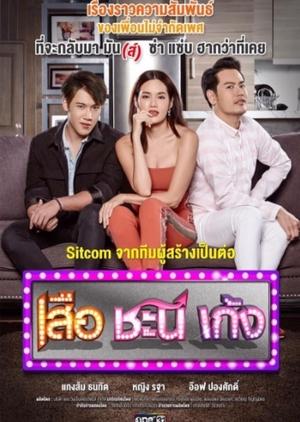 Seua Chanee Gayng: Season 2 (Thailand) 2017