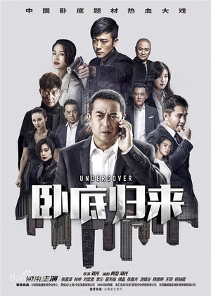 Under Cover (China) 2017