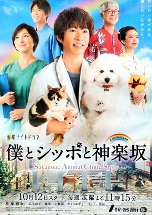 Sakanoue Animal Clinic Story (Japan) 2018