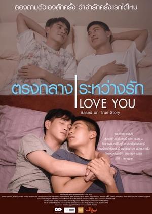 I Love You (Thailand) 2018