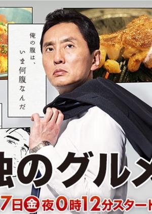 Kodoku no Gurume Season 6 (Japan) 2017