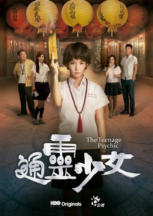 The Teenage Psychic (Taiwan) 2017