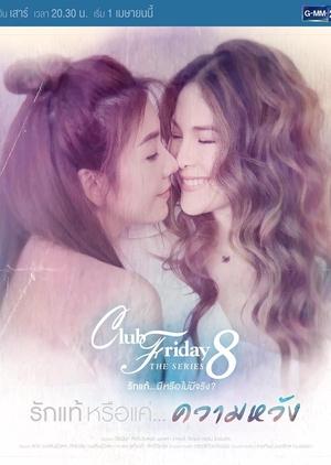Club Friday The Series Season 8: True Love…or Hope (Thailand) 2017