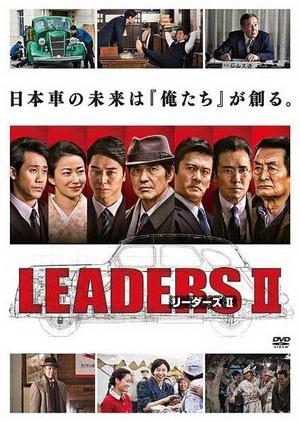 LEADERS II (Japan) 2017