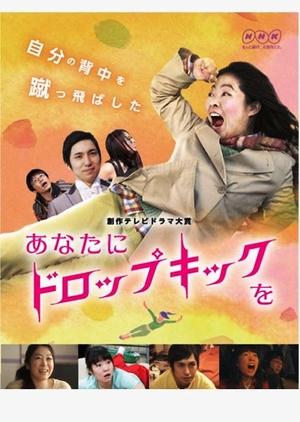 Anata ni Drop Kick Wo (Japan) 2017