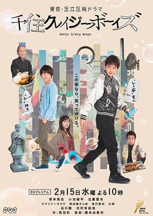 Senju Crazy Boys (Japan) 2017