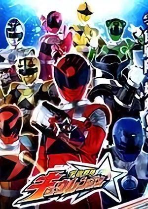 Uchuu Sentai Kyuranger (Japan) 2017