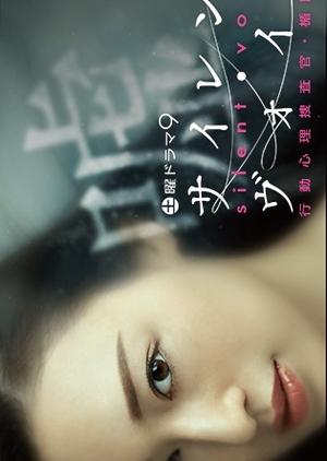 Silent Voice (Japan) 2018