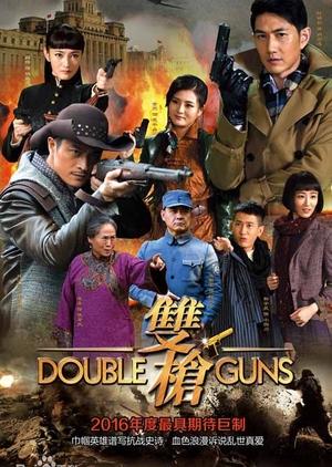 Double Guns (China) 2017