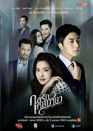 Love and Lies (Thailand) 2017