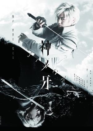 Kami no Kiba - JINGA (Japan) 2018