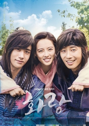 Hwarang Special (South Korea) 2016