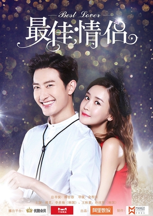 Best Lover (China) 2016