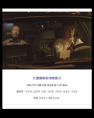 Drama Special Season 7: Priest (South Korea) 2016