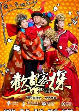 Happy Mitan (China) 2016