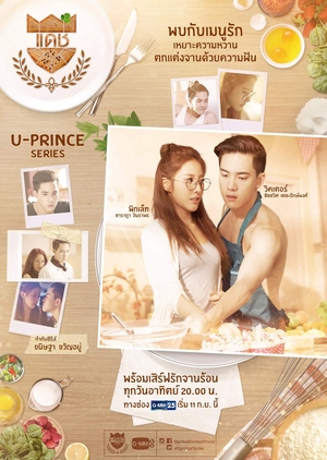 U-Prince The Series: The Badass Baker (Thailand) 2016