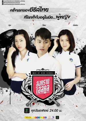 War of High School The Series (Thailand) 2016