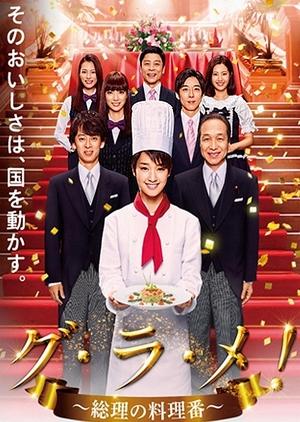 Gu Ra Me! Minister President's Cook (Japan) 2016