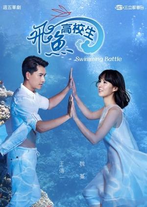 Swimming Battle (Taiwan) 2016