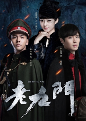 The Mystic Nine (China) 2016