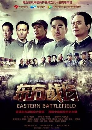 Eastern Battlefield (China) 2016