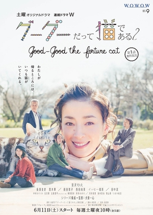 Gou Gou, the Cat 2: Good Good The Fortune Cat (Japan) 2016