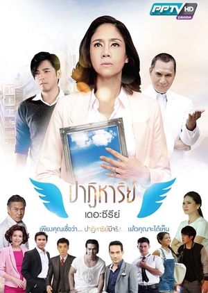 Patiharn The Series (Thailand) 2016