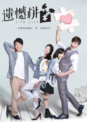 Life List (Taiwan) 2016