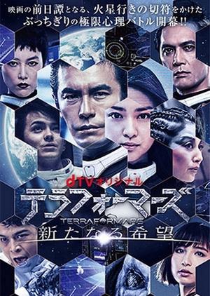 Terra Formars - Aratanaru Kibou (Japan) 2016